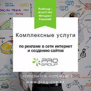 Создание сайтов и эффективная реклама в сети Интернет